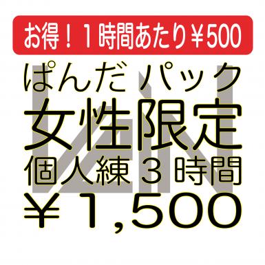 ぱんだパック女性弦的個人練3時間¥1,500