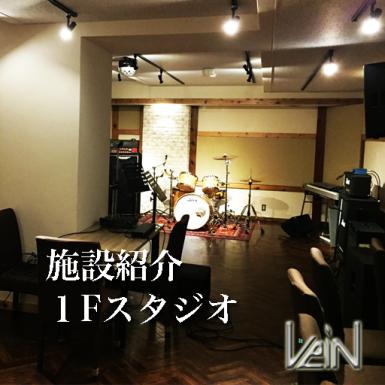 施設紹介_1Fスタジオ